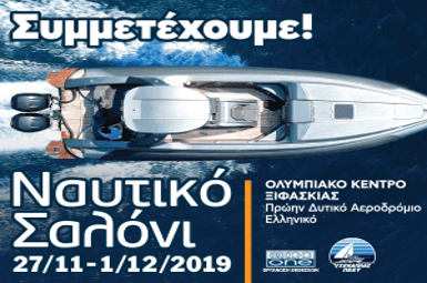 Athens Boat Show 2019