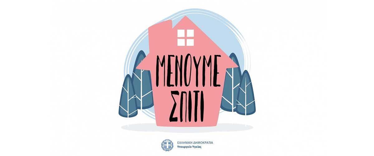#menoume_spiti