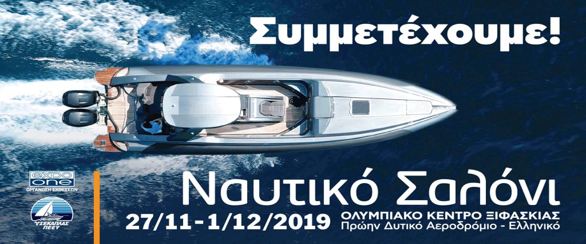 ΝΑΥΤΙΚΟ ΣΑΛΟΝΙ 2019